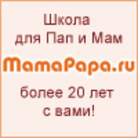 Школа для пап и мам